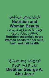 ??????? ????? ?????? Nutrition and Woman Beauty