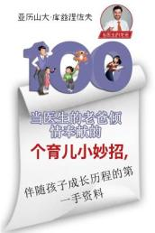 100 Parenting Tips from Dr. Daddy (Chinese Edition)
