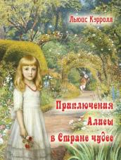 Alice s Adventures in Wonderland - Alisa V Strane Chudes