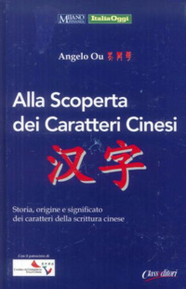 Alla scoperta dei caratteri cinesi - Angelo Ou |