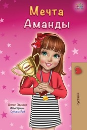 Amanda s Dream (Russian edition)