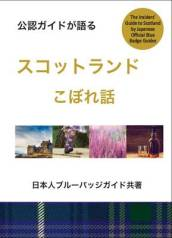 An Insiders Guide to Scotland (Japanese)