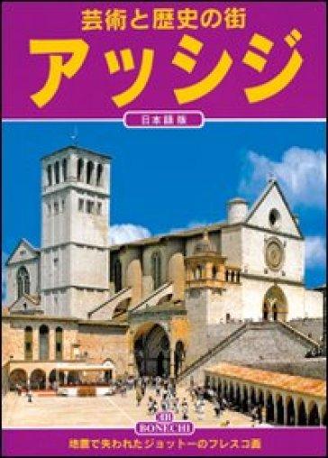 Assisi. Ediz. giapponese - Nicola Giandomenico |