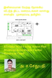 . (Beautiful West Facing House Plan Drawings According to Vasthu Shastra in Tamil)