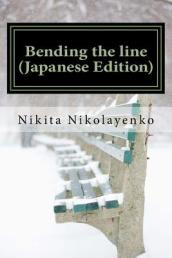 Bending the Line (Japanese Edition)