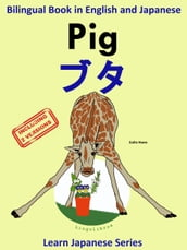 Bilingual Book in English and Japanese with Kanji: Pig   (Learn Japanese Series)