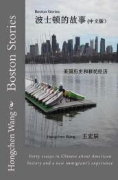 /Boston-Stories/Hongchen-Wang/ 978148268489