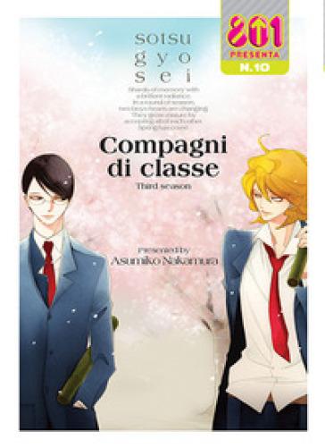 Compagni di classe. III stagione. Primavera - Asumiko Nakamura |