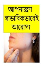 Cure Your Acne Naturally (Bengali)