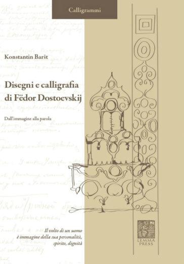 Disegni e calligrafia di Fedor Dostoevskij. Dall'immagine alla parola. Ediz. illustrata - Konstantin Barsht |