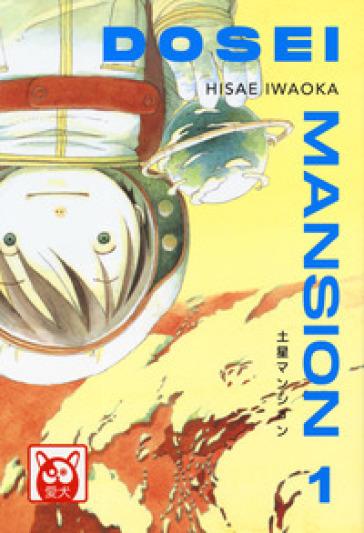 Dosei Mansion. 1. - Hisae Iwaoka  