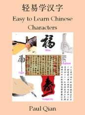 Easy to Learn Chinese Characters ()