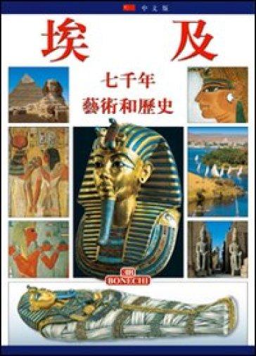 Egitto. Settemila anni di arte e storia - Giovanna Magi |