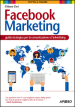 Facebook marketing. Guida strategica per la comunicazione e l'advertising