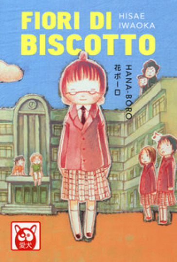 Fiori di biscotto - Hisae Iwaoka   Ericsfund.org