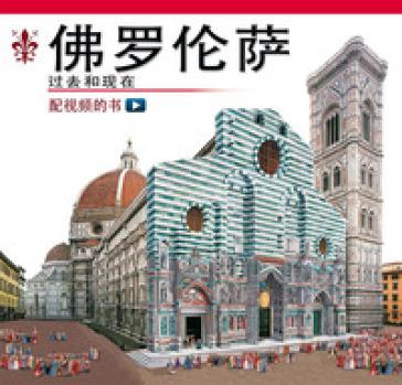Firenze ricostruita. Ediz. cinese. Con video online
