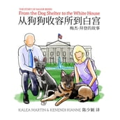 From the Dog Shelter to the White House (Chinese-English Edition)
