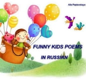Funny kids poems in Russian
