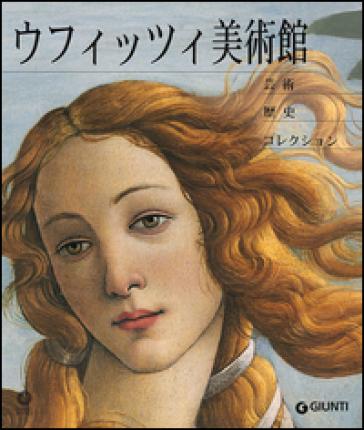 Galleria degli Uffizi. Arte, storia, collezioni. Ediz. giapponese - Gloria Fossi |