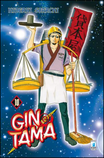 Gintama. 10. - Hideaki Sorachi  