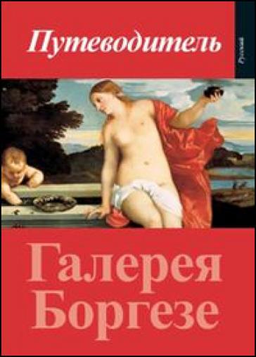 Guida alla Galleria Borghese. Ediz. russa - Kristina Herrmann Fiore |