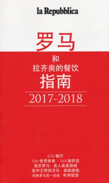 Guida gastronomica di Roma e Lazio 2017-2018. Ediz. cinese
