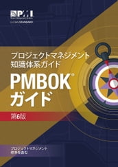 A Guide to the Project Management Body of Knowledge (PMBOK® Guide)-Sixth Edition (JAPANESE)