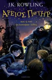 Harry Potter and the Philosopher s Stone Ancient Greek