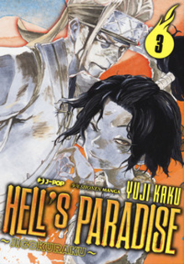 Hell's paradise. Jigokuraku. 3. - Yuji Kaku |