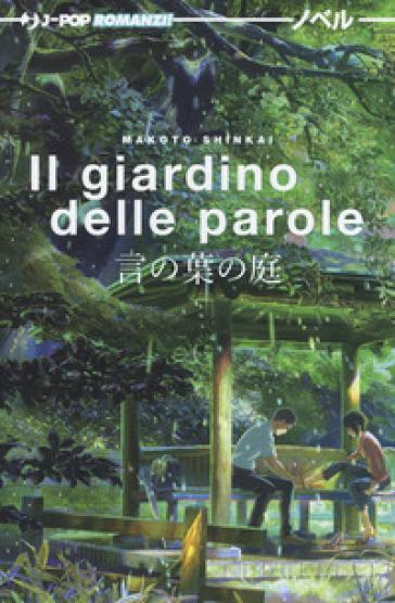 Il giardino delle parole makoto shinkai libro for Soluzioni il giardino delle parole
