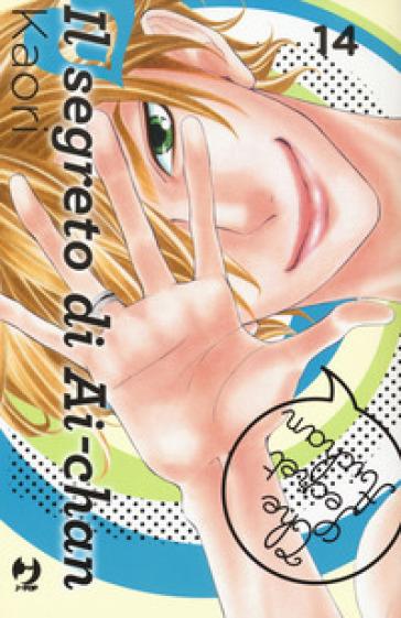Il segreto di Ai-chan. 14. - Kaori | Rochesterscifianimecon.com