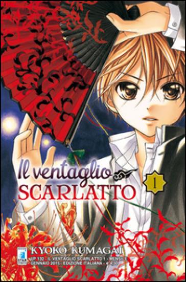 Il ventaglio scarlatto. 1. - Kyoko Kumagai | Rochesterscifianimecon.com