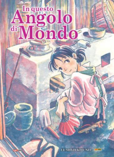 In questo angolo di mondo - Fumiyo Kono | Thecosgala.com
