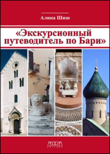 Itinerari per Bari. Ediz. russa