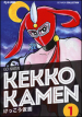 Kekko Kamen. Ultimate edition. 1.