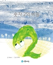Korean Picture book - The Secret of Number 2( 2 )