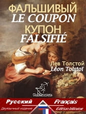 - Le Coupon Falsifié