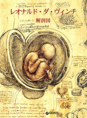 Leonardo. Anatomia. Ediz. giapponese - Marco Cianchi |
