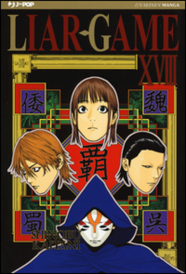 Liar Game. 18. - Shinobu Kaitani |