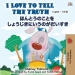 I Love to Tell the Truth (English Japanese Bilingual Book)