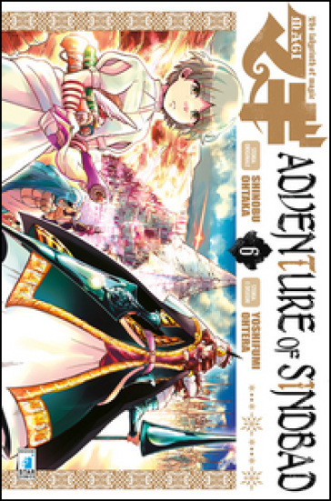 Magi. Adventure of Sindbad. 6. - Shinobu Ohtaka |