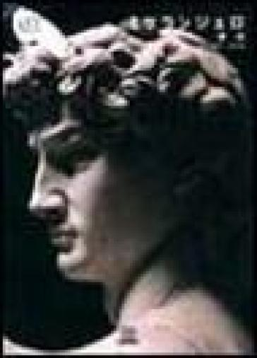 Michelangelo. La scultura. Ediz. giapponese - Giulia Cosmo |