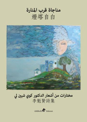 Monologue by the Lighthouse. Ediz. cinese e araba - Kuei-shien Lee | Kritjur.org