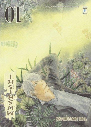 Mushishi. 10. - Yuki Urushibara   Rochesterscifianimecon.com