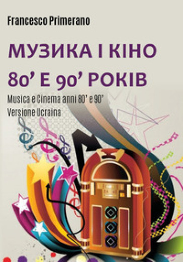 Musica e cinema anni '80 e '90. Ediz. ucraina - Francesco Primerano |