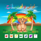 My Color and the Rainbow (Arabic)