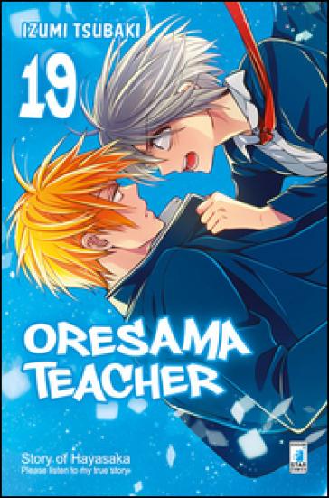 Oresama teacher. 19. - Izumi Tsubaki |