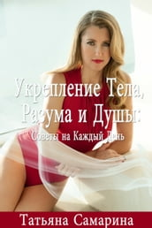 , Pa  :    . Strengthening the Body, Mind and Soul: Everyday Tips (Russian Edition)
