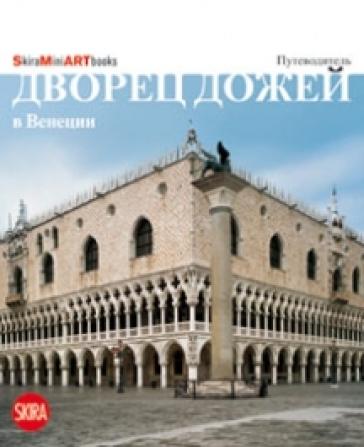 Palazzo Ducale a Venezia. Ediz. russa - Simone Ferrari |