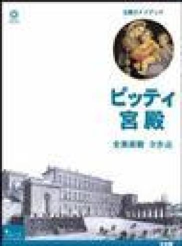 Palazzo Pitti. Tutti i musei, tutte le opere. Ediz. giapponese - H. Nakajima  